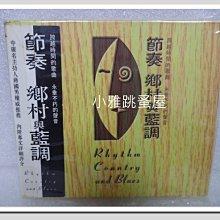 = Sallyshuistore = ☆ 二手CD: 節奏鄉村與藍調 (附側標) ☆永垂不朽的聲音