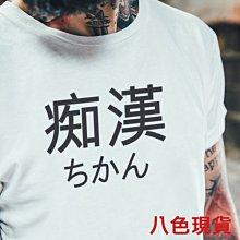 現貨下殺出清 痴漢 短袖T恤 8色 中文 日文 文字 潮 趣味 搞怪 漢字 廢話 t 寬 班服 團體服 活動