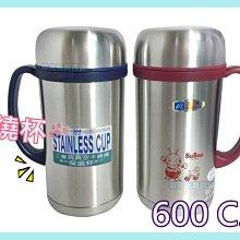 【塔克百貨】 MIT 台灣製 樂奇 600 悶燒杯 保溫杯 瓶 真空 休閒杯 不銹鋼 三光牌 A600