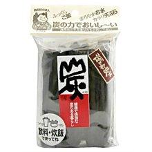 [霜兔小舖]日本代購  日本製 漢方研究所 萬用 備長炭 3入 煮飯煮水必備 竹炭 消臭 活性碳