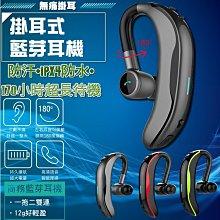 [商務版/超長續航/防水防汗] 商務藍芽耳機 藍牙耳機 170小時超長待機 高清降噪 來電報號 藍芽喇叭 USB藍芽