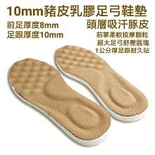 10MM 豬皮乳膠足弓鞋墊 頭層吸汗豚皮 真皮革 台灣製造彈性柔軟乳膠鞋墊 足弓大區塊舒壓 腳跟耐久站 前腳掌按摩 鞋材