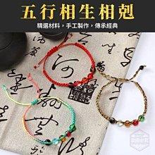 jenny SHOP~五行水晶編織開運手鍊(3入)