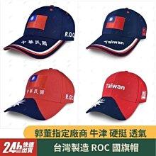 24H現貨·台灣 青天白日滿地紅國旗帽 帽子棒球帽 鴨舌帽(大人版)-暖暖居家
