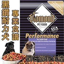 【🐱🐶培菓寵物48H出貨🐰🐹】美國鑽石《黑鑽耐力犬》專業食譜-1.5kg 送試吃包 特價209元(自取不打折)