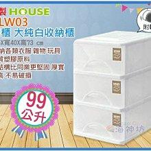 =海神坊=台灣製 TWLW03 大純白收納櫃 三層櫃 整理箱 置物櫃 抽屜櫃 分類箱 附輪 99L 5入3900元免運