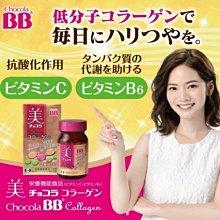 正品  兩件免運 買二送一 日本Chocola BB美肌丸膠原蛋白美白丸vcvb6防老 120錠