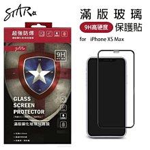 ☆韓元素╭☆STAR 滿版螢幕玻璃保護貼 iPhone XS Max 6.5吋 鋼化 GLASS 9H【台灣製】