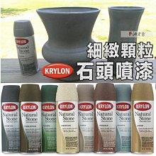 KRYLON 細緻顆粒 石頭噴漆 油性 多色 仿石效果 特殊噴漆 質感漆 油老爺快速出貨