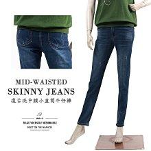 中腰小直筒牛仔褲 復古洗牛仔褲 顯瘦丹寧 彈性牛仔長褲 Skinny Jeans (050-8418) 女 sun-e