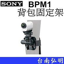 台南弘明 SONY VCT-BPM1 背包固定架 可架在後背包肩帶 Action cam運動攝影機用 AS300