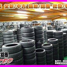 【桃園 小李輪胎】165-65-13 中古胎 及各尺寸 優質 中古輪胎 特價供應 歡迎詢問