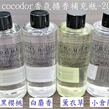 【supergo】【全現貨/200ml】韓國 cocodor 擴香瓶 /擴香油/補充瓶 (多款可挑)