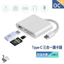 Type C 三合一 iPad Pro 安卓 讀卡機 OTG 麥克風 電腦 手機 TF卡 記憶卡 鍵盤 sd卡 隨身碟