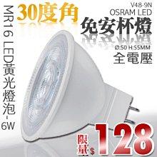 §LED333§(33HV48-9N)MR16 LED-6W杯燈 免用變壓器 全電壓 高亮度 OSRAM LED