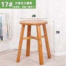 {興達1716}楠竹小板凳小方凳子圓凳靠背椅實木質折疊椅子矮凳「17#竹原色大圓凳{39坐高}」TCQ