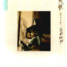 新尚唱片/ 吉田知加 殘骸 二手品-1090