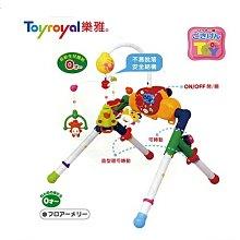 小踢的家玩具出租*A378  樂雅 Toy Royal 三用多功能音樂鈴/健力架∼請先詢問