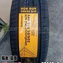 桃園 小李輪胎 Continental 馬牌 輪胎 UC6 SUV 235-55-17 優惠價 各尺寸規格 歡迎詢價