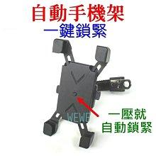 最新 自動鎖緊 機車手機支架 一鍵操作 按壓打開 摩托車機車4.5-6.5吋 抓寶可夢 導航手機架