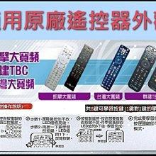 適用凱擘大寬頻數位機上盒遙控器. 台灣大寬頻數位機上盒遙控器.群健tbc數位機上盒遙控器317