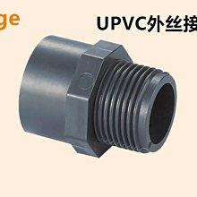 阿里家 塑料直接外絲外牙 外牙接頭  PVC-U國標給水管件 63mm DN50 2寸/訂單滿200元出貨/批量可議價