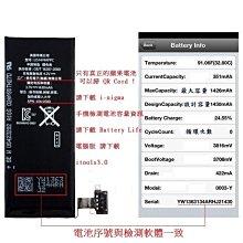 【小岳嚴選】 iPhone 4 4S 5 5S 5C  全新 電池 蘋果 0 循環 只有我敢給一年保固!!!