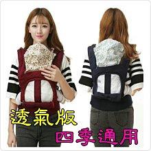 正品 3合1 舒適型純棉雙肩嬰兒背帶/揹帶/背巾 升級版