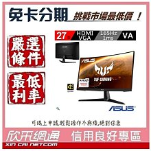 華碩TUF Gaming VG27VH1B 27吋 165Hz 曲面電競螢幕 學生分期 無卡分期 免卡分期 【我最便宜】