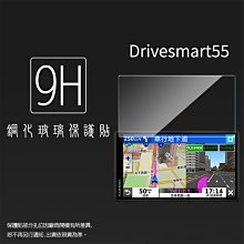 GARMIN DriveSmart 55 5.5吋 車用衛星導航 鋼化玻璃保護貼 9H 螢幕保護貼 鋼貼 玻璃貼 保護膜