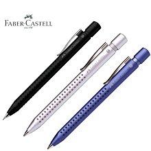德國 輝柏 Faber-Castell GRIP2011 自動鉛筆 0.7mm 領航員專利