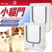 【🐱🐶培菓寵物48H出貨🐰🐹】紐西蘭《PET-TEK》W-CDTW小貓門 特價1606元