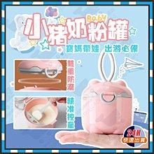 小豬輕巧奶粉罐 奶粉分裝盒 密封奶粉盒 奶粉儲存罐 小豬奶粉罐 嬰兒奶粉盒 密封盒 奶粉盒 副食品分裝盒