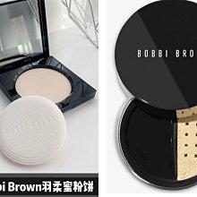 路克媽媽英國🇬🇧代購 BOBBI BROWN 芭比波朗羽柔蜜粉餅-升級版11g/羽柔蜜粉-升級版8g(正品代購附購證)