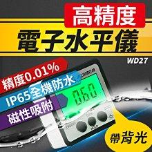 【傻瓜批發】(WD27)防水防塵-高精度電子水平儀-數顯電子水平尺.數位顯示傾角儀.帶磁性角度尺量角器.坡度儀