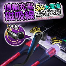 【台幹】升級版快充磁吸充電線 TypeC Micro USB 安卓蘋果2.4A快充線磁鐵吸附傳輸線充電線磁吸線【A98】