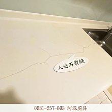 阿源廚具工廠 更換檯面 更換人造石檯面 韓國人造石 韓國LG人造石 永和廚具 更換排水管 水龍頭 IH微晶調理爐