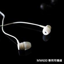 SONY MW600 專用 藍芽耳機線/藍牙/耳機線/通用型 SBH50/SBH52/MW1/SBH24/SBH20