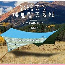 大營家購物網~21232 彩繪天空楓葉型天幕帳 /客廳帳/登山露營