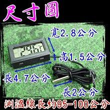 M1B49 萬用電子溫度計 魚缸溫度計 水溫溫度計 高精密型 迷你溫度計 探頭防水 數位 液晶數字 體積小 方便