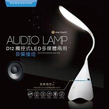 D12 觸控式LED多媒體兩用音響檯燈