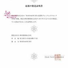 現)日本  Maria&Muses 300倍胎盤素 最新升級版‼️