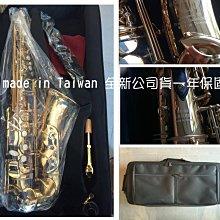 【六絃樂器】全新台灣製 Valentine VA-332 中音薩克斯風 / 后里精品 送教學課程 Jupiter 可參考