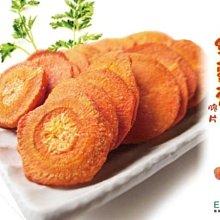 【紅蘿蔔脆片】《EMMA易買健康堅果零嘴坊》零食的新選擇.超香超好吃~這是紅蘿蔔做的喔