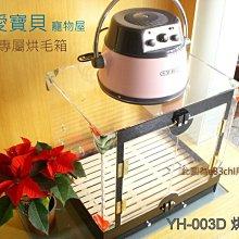 寵愛寶貝~ 雅芳牌 YH-003D 寵物烘毛箱 ( 可當寵物屋 / 噴霧.氧氣室 ) 免運費 / 另售烘毛機