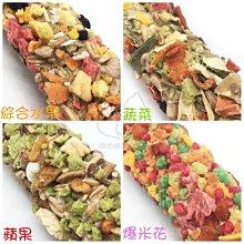 【雞肉捲寵物】 Vitapol 鼠兔棒棒糖 磨牙棒 綜合水果/蘋果/蔬菜/爆米花 45g