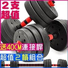 【推薦+】連接桿20公斤啞鈴D192-R20組合10KG另售單槓30KG槓鈴仰臥起坐板舉重床椅40KG重量訓練機20KG
