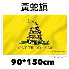 [現貨] 世界各國國旗 黃蛇旗 World flags Yellow snake flag 90*150cm