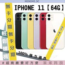 IPHONE 11 64G 另有128G 256G 全新 無卡分期24期專案 可二手機福利機貼換【MINIMI3C】