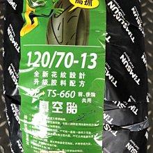 基隆 名傑 TIMSUN騰森輪胎 TS660 高抓真空胎 120/70-13 13吋胎